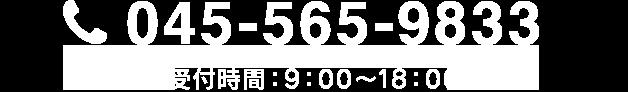 TEL:045-565-9833