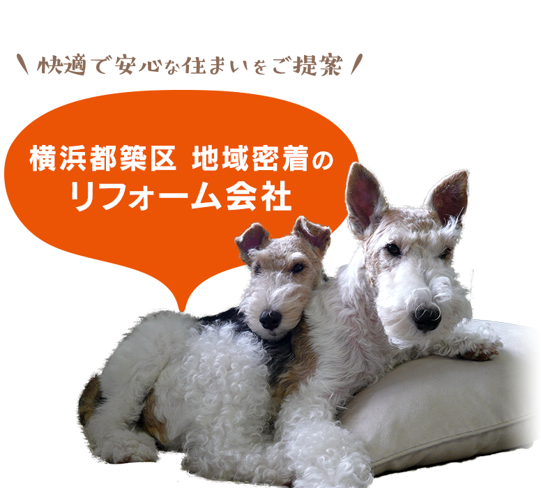 快適で安心な住まいをご提案 横浜都筑区 地域密着のリフォーム会社